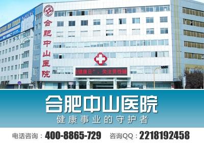 合肥耳鼻喉医院,扁桃体炎治疗